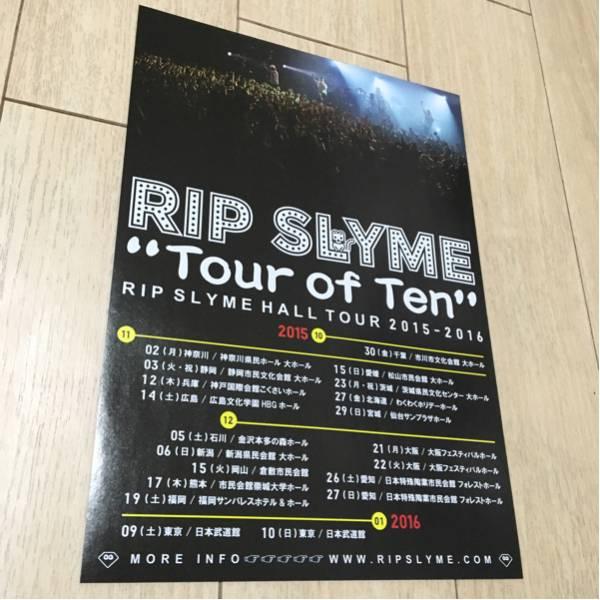 リップスライム rip slyme ライヴ 告知 チラシ 2015 tour of ten