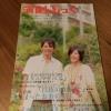 演劇ぶっく 2006年8月 岡田義徳/小林賢太郎/阿部サダヲ/堺雅人