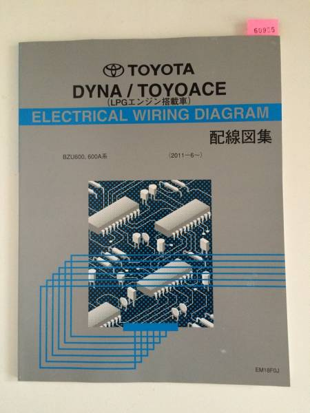 60995 dyna toyoace (lpg engine ) wiring diagram compilation 2011 year 6  month