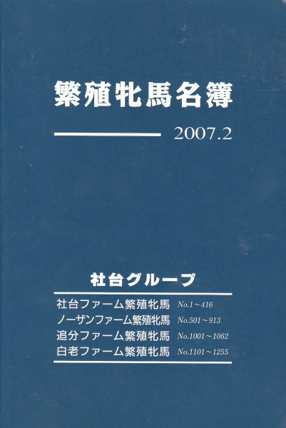 [古本]社台グループ繁殖牝馬名簿2007.2*2007年 非売品 ファーム _画像1