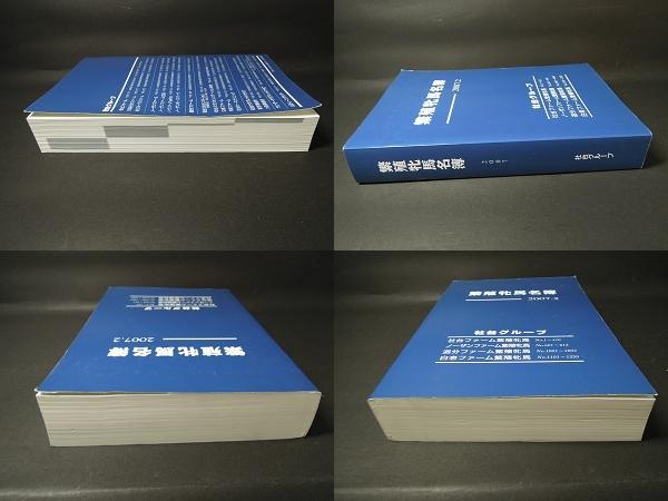 [古本]社台グループ繁殖牝馬名簿2007.2*2007年 非売品 ファーム _画像2