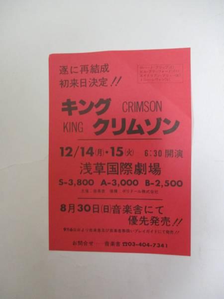 チラシ  キングクリムゾン King Crimson