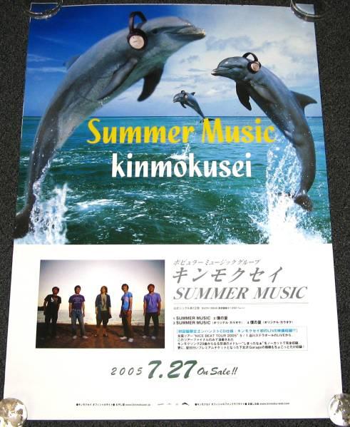 7◎ キンモクセイ /SUMMER MUSIC 告知ポスター