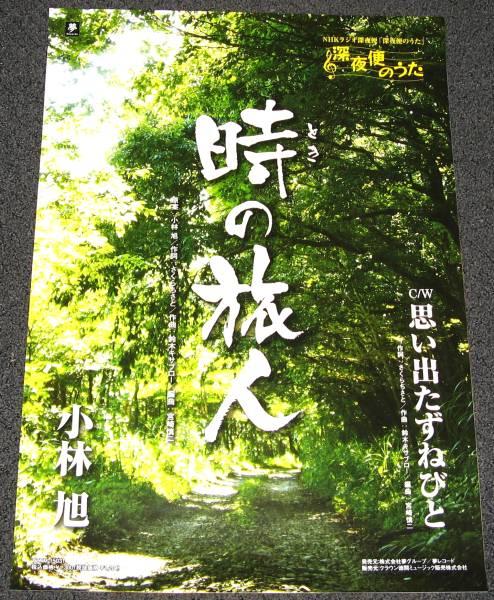 ω13 小林旭/時の旅人 告知ポスター
