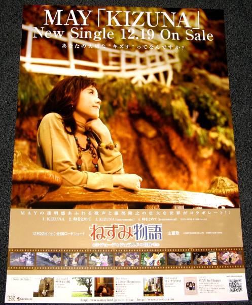 M2 MAY/KIZUNA 告知ポスター