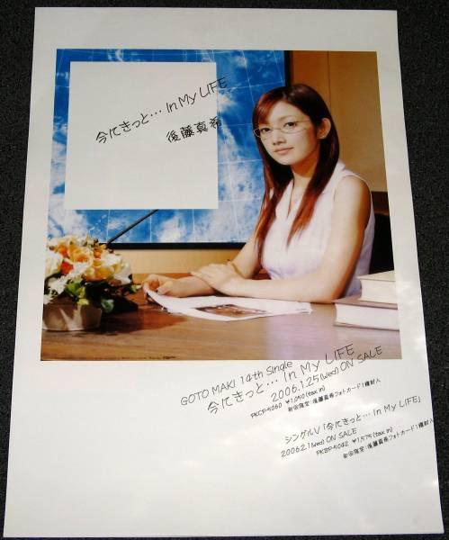 1z 後藤真希/今にきっと・・・In My LIFE 告知ポスター