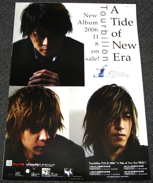 M7 Tourbillon/A Tide of New Era 告知ポスター 河村隆一