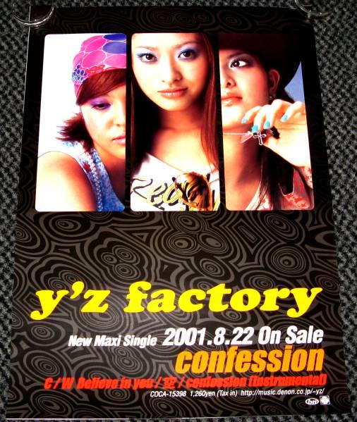 ω9 y'z factory/confession 告知ポスター