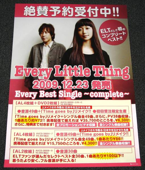 M Every Little Thing/Every Best Single-COMPLETE 告知ポスター