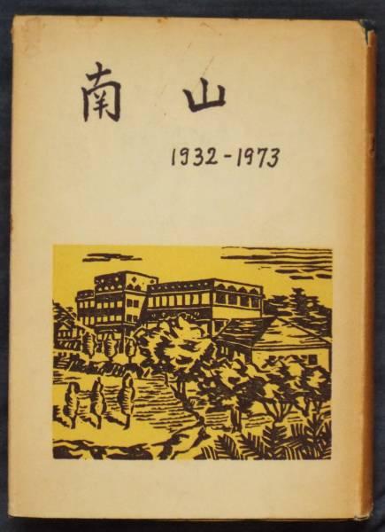 愛知県*名古屋市「南山高等中学校四十年史1932~1973」南山学園は昭和7年に創立されており、その40周年を記念し編纂、南山の歴史・教育など_表紙