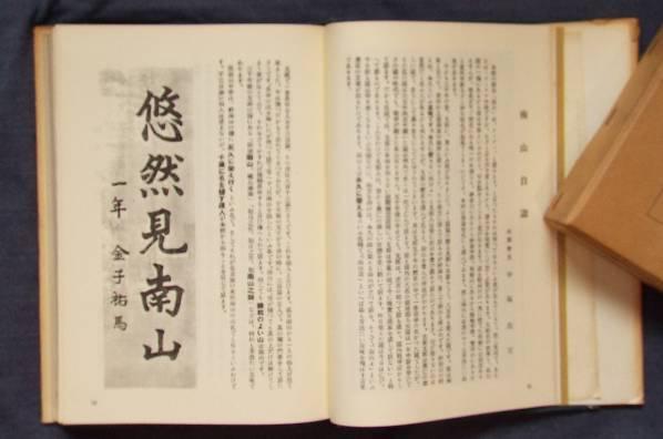 愛知県*名古屋市「南山高等中学校四十年史1932~1973」南山学園は昭和7年に創立されており、その40周年を記念し編纂、南山の歴史・教育など_本文1