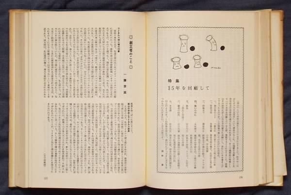 愛知県*名古屋市「南山高等中学校四十年史1932~1973」南山学園は昭和7年に創立されており、その40周年を記念し編纂、南山の歴史・教育など_本文2