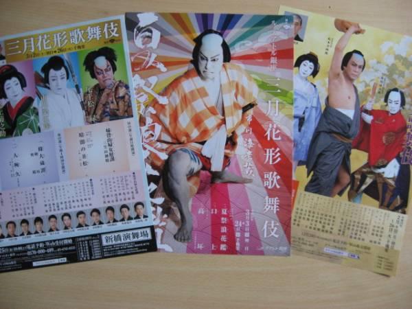 歌舞伎チラシ・海老蔵「夏祭浪花鑑」・染五郎「花形歌舞伎」 ほか  平成29年