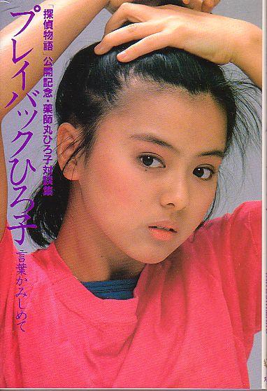 プレイバックひろ子 薬師丸ひろ子 対談集 角川書店 1983年 絶版 コンサートグッズの画像