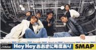 ◆即決◆(SMAP) Hey Heyおおきに毎度あり / 10F38