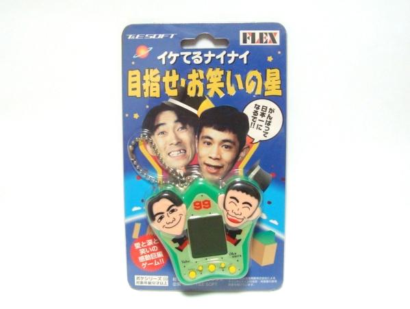 ナインティナイン★携帯ゲーム イケてるナイナイ 緑 レア 貴重