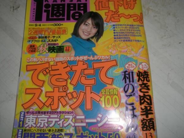 4199 関西1週間 表紙後藤理沙さん 中古品 釈由美子さん