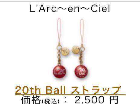 L'Arc~en~Ciel 20th ボールストラップ