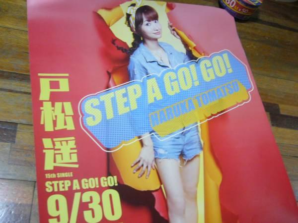 貴重レア B2大 ポスター 戸松遥 STEP A GO!GO! スフィア