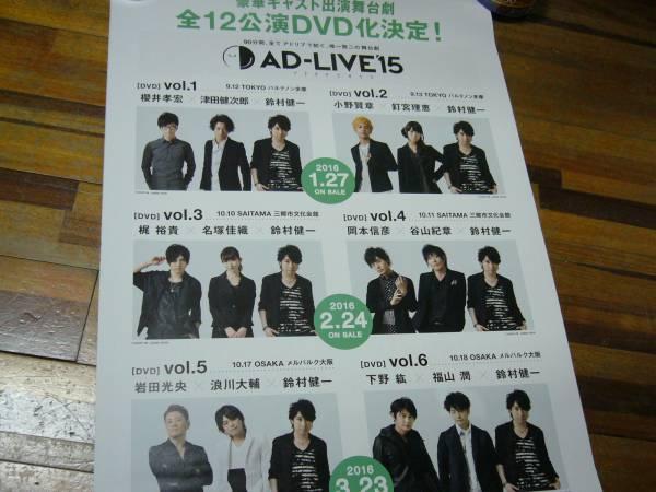 貴重レア B2大 ポスター AD-LIVE(アドリブ) 2015 Project