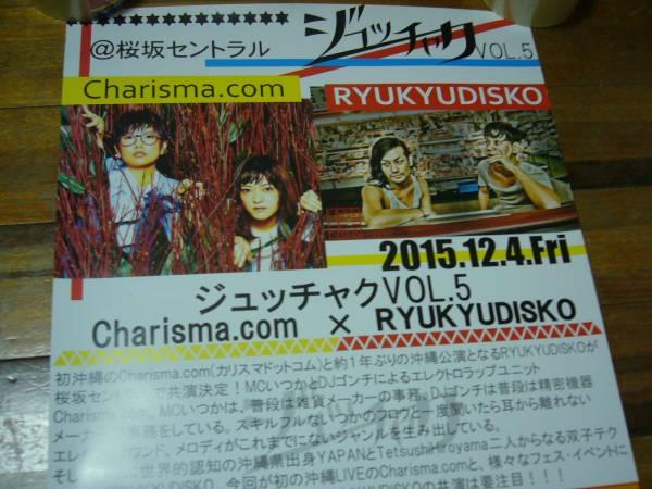 ポスター RYUKYU DISKO Charisma com ジュッチャク5