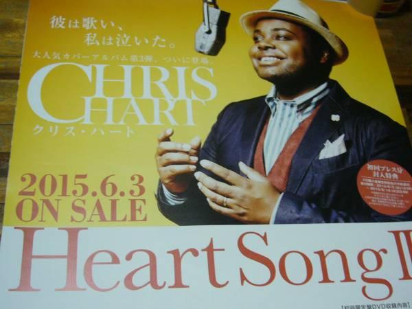 B2大 ポスター クリスハート HeartSongs3