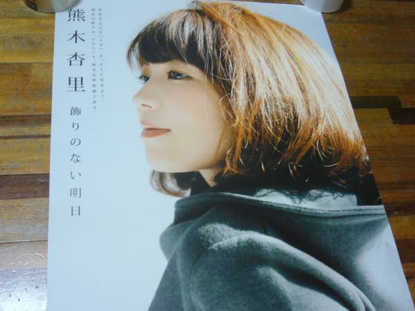 貴重レア B2大 ポスター 熊木杏里 飾りのない明日