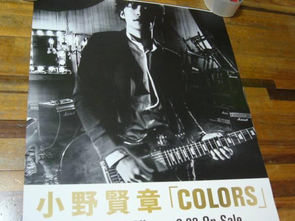 貴重レア B2大 ポスター 小野賢章 COLORS