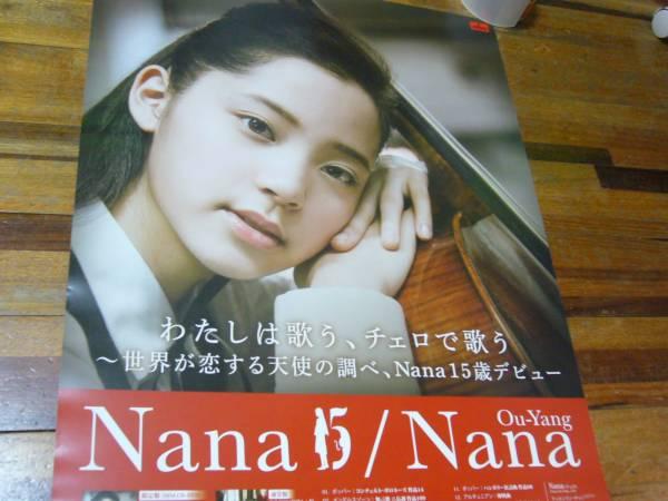ポスター ナナ Nana 15歳 Ou-Yang 天才超絶美少女 歐陽娜娜