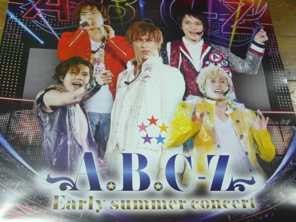 貴重レア B2大 ポスター A.B.C-Z Early summer concert