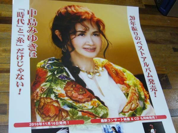 貴重 B2大 ポスター 中島みゆき 21世紀ベストセレクション