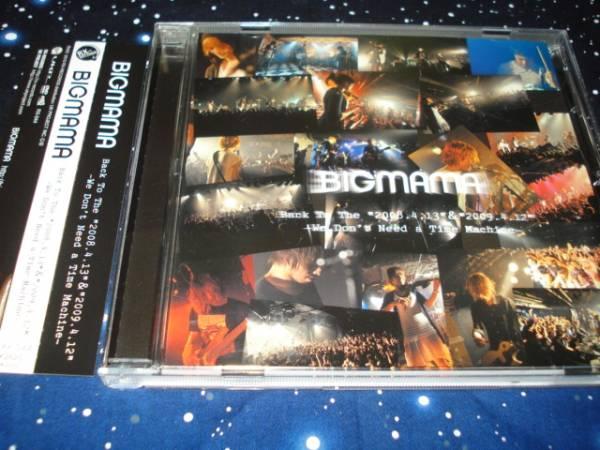 22 中古  DVD Back To The 2008.4.13 & 2009.4.12 BIGMAMA ライブグッズの画像
