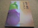 ▲■野菜1個のイタリアン▼山田宏巳■リストランテ・ヒロ▲
