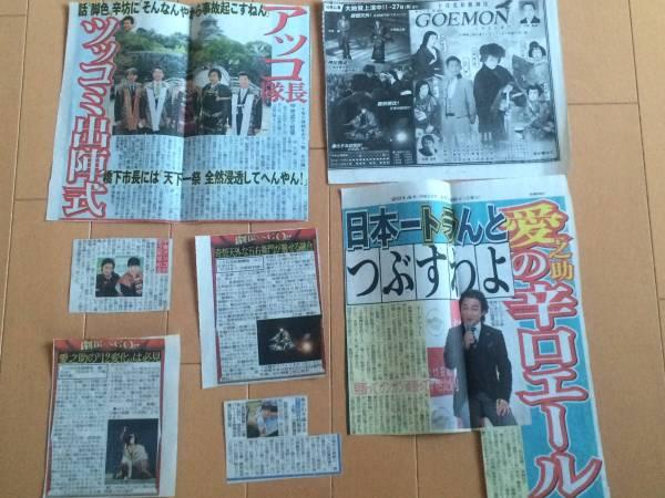 片岡愛之助新聞記事セット(2)2014年~半沢直樹歌舞伎1日警察署長 グッズの画像
