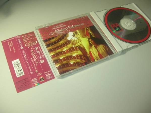 ★(ソプラノ)中丸三千繪 / その日から オペラ・アリア集 帯付_画像1