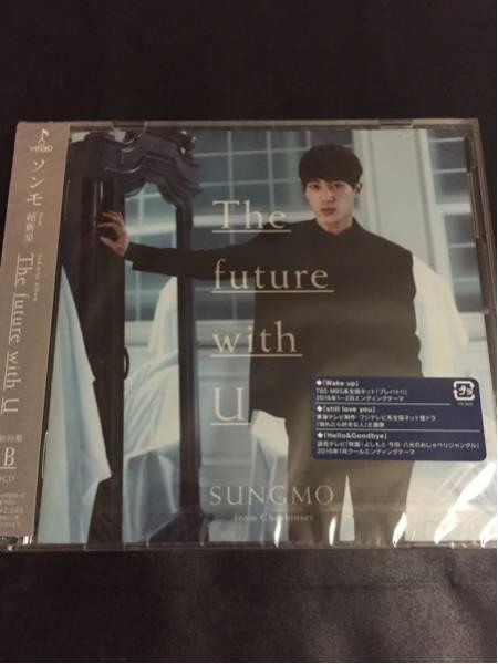 【新品未開封】超新星 ソンモ The future with U