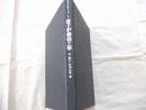 ■中古本■【即決】原子炉構造工学 宮 健三・矢川 元基著