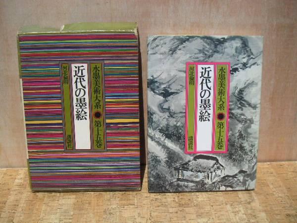 ∞ 水墨美術大系 第15巻 近代の墨絵 河北倫明、著 講談社、刊 昭和53年_函(左)と本体(右)紙カバー付きのみです
