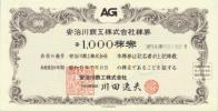 倒産株券「安治川鉄工株式会社 1000株券」 送料込