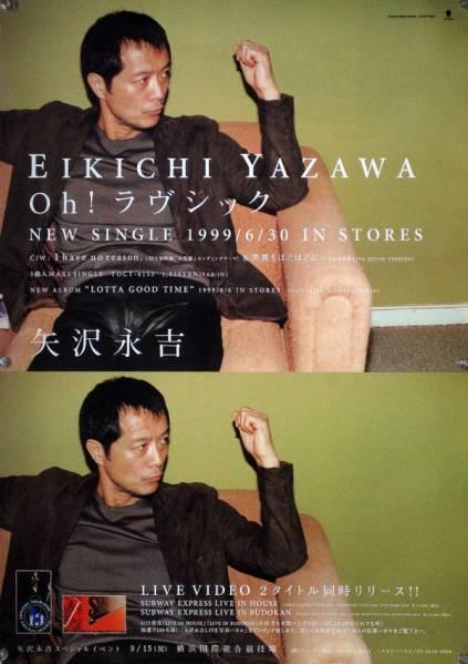 矢沢永吉 EIKICHI YAZAWA E.YAZAWA B2ポスター (1T20004)_画像1