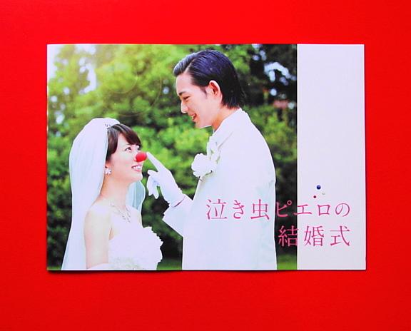 映画パンフ『泣き虫ピエロの結婚式』志田未来、竜星涼、新木優子 グッズの画像