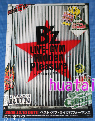 B'z ビーズ LIVE-GYM Hidden Pleasure TyphoonNo.20告知ポスター
