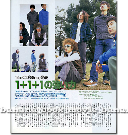 CDでーた■スピッツ 草野マサムネ/1+1+1の強い力...チャックが開いてて...