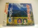 未開封 CD 松本ぼんぼん 比気由美子 さいとう武若 こんたん節 長野県 松本市 ご当地 民謡