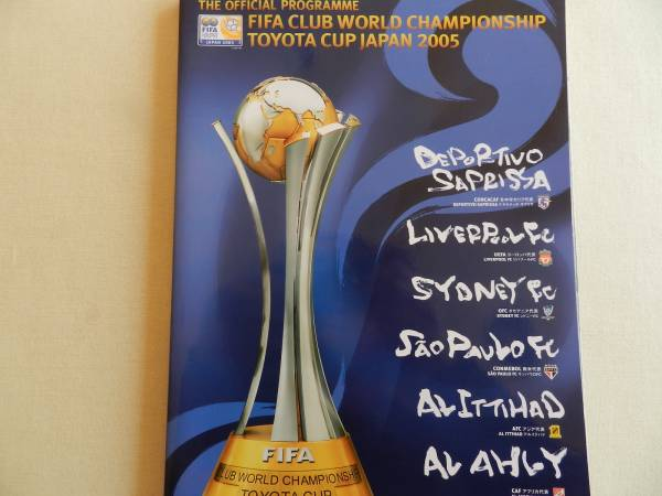 「クラブワールドカップサッカー2005」リバプールサンパウロ