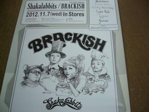 B2大 ポスター シャカラビッツ Shakalabbits BRACKISH