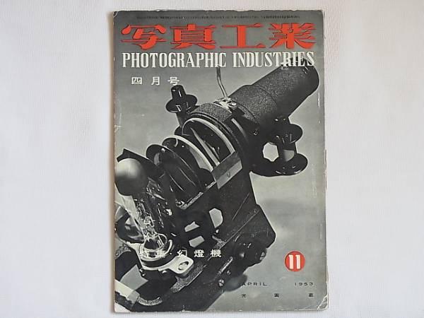 写真工業 1953年4月 no.11 幻燈機 映写機 ニコン用変倍ファインダー アルコ35の距離計 ニコン用変倍ファインダー 望遠・広角アタッチメント_画像1