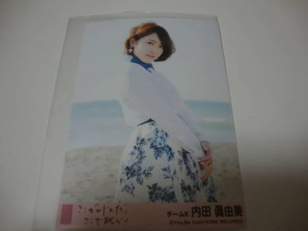 AKB48 ここがロドスだ、ここで跳べ!劇場盤生写真 内田眞由美_画像1