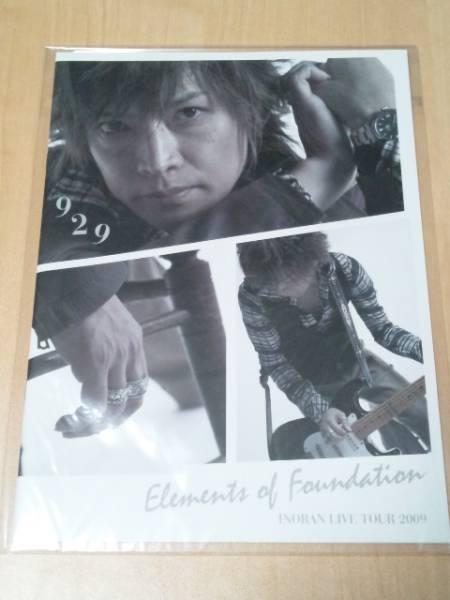 幻!929パンフElements of Foundation INORAN TOUR 2009 パンフレットLUNA SEAルナシー 切手可