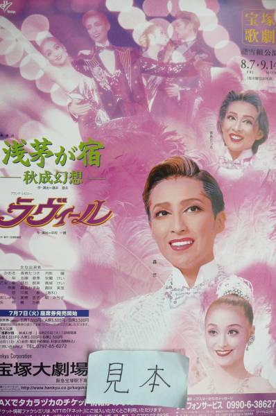 ◆超レア◆切手可◆宝塚/浅芽が宿/轟悠/月影瞳香寿たつきチラシ
